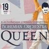 Queen в исполнении оркестра // Питер // 19 июля