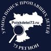 УРМОО ПОИСК ПРОПАВШИХ ДЕТЕЙ - 73 РЕГИОН