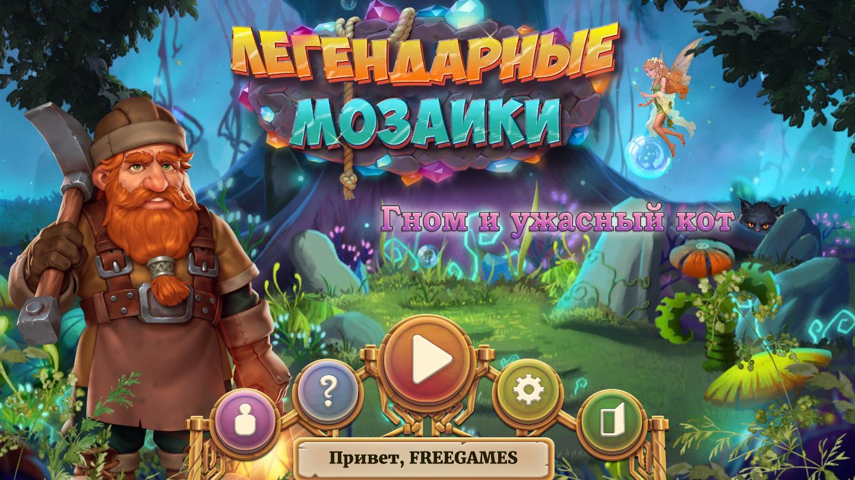 Легендарные мозаики: Гном и ужасный кот | Legendary Mosaics: The Dwarf and the Terrible Cat (Rus)