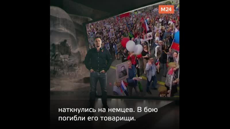 Звёзды рассказывают о своих предках — героях Великой Отечественной войны – Москва 24