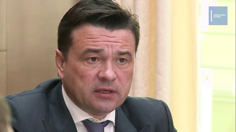 Губернатор дал распоряжения по Подольску