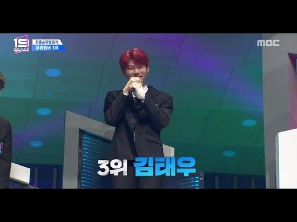 [HOT] 3th place of debut member,언더 나인틴 20190209