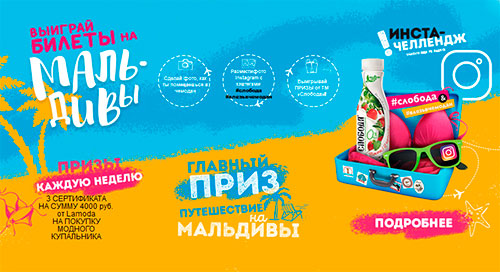 milk.sloboda.ru регистрация промо кода в 2019 году