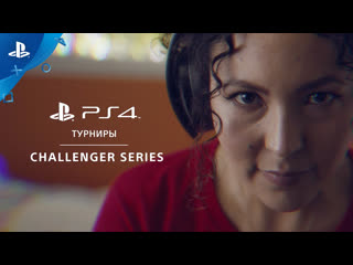 Представляем турниры на ps4:challenger series
