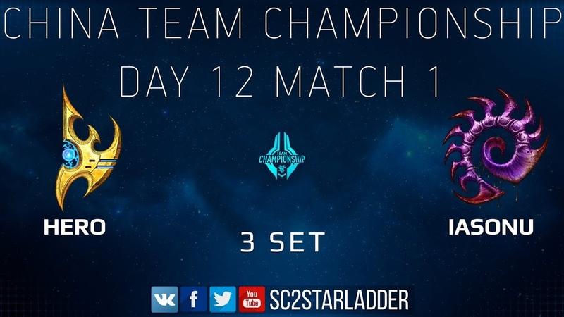China Team Championship Day 12 Match 1 Set 3: herO P vs iAsonu Z