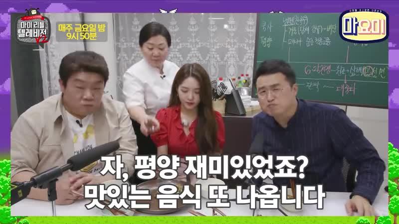한국사 큰별쌤 방에 ☆우 주 대 스 타☆ 김희철 등장 마리텔v2 마요미 마리텔 주요장면 미리보기