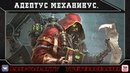 Warhammer 40000 Адептус Механикус