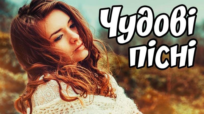 Слухай Українські Пісні - Чудові Пісні та Чудова Музика (Збірка Пісень)