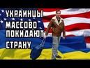 Украинцы массово едут в Америку Жизнь в США и Канаде минусы