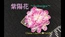 【ChiezoChannel☆Vol.28】紫陽花のブローチの作り方