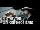 Шансон Блюз Бэнд Виктор Борилов (2003). Институтка (Инструментал) / Бег, 1970. Clip. Custom
