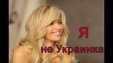 Вера Брежнева отказалась считать себя украинской певицей