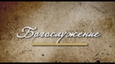 Проект Богослужение Выпуск 10 Символ Веры Совершение таинства Евхаристии