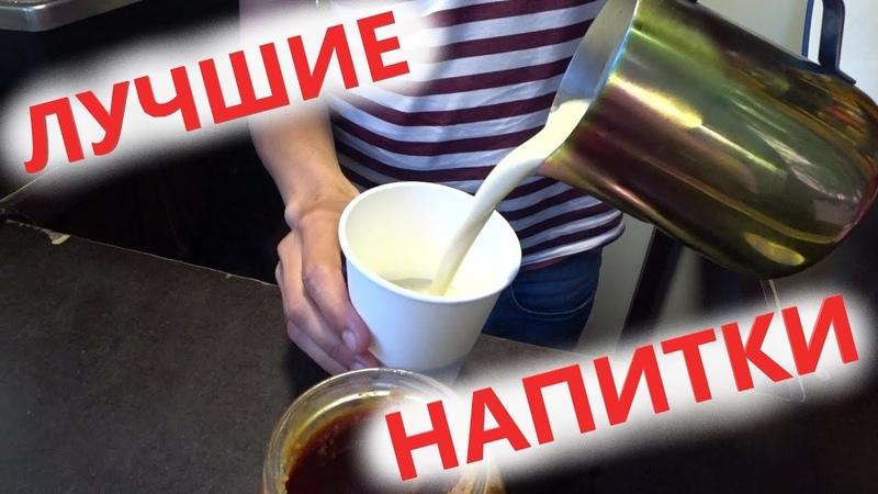 Где ВЫПИТЬ в Анапе Вкусный кофе и другие напитки. Анапа цены