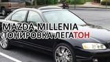 Mazda Millenia - Каркасные автошторки Легатон
