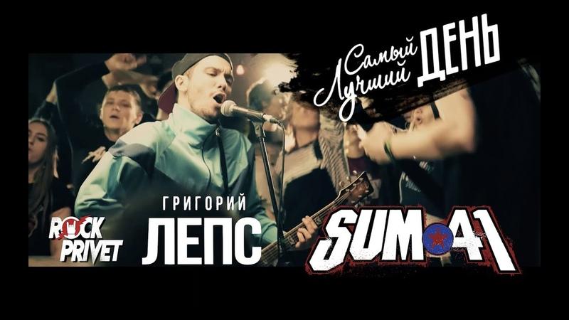 Григорий Лепс Sum 41 Самый Лучший День Cover by ROCK PRIVET