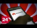 Intel и Qualcomm спасают Huawei Вести.net