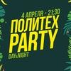 ПОЛИТЕХ PARTY: Весна 2019, УлГТУ Ульяновск