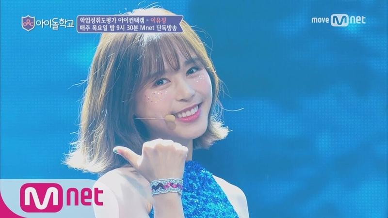 Idol School [아이컨택캠] 너만보여l 이유정 - ♬까탈레나 @학업성취도평가(퍼포먼스 下