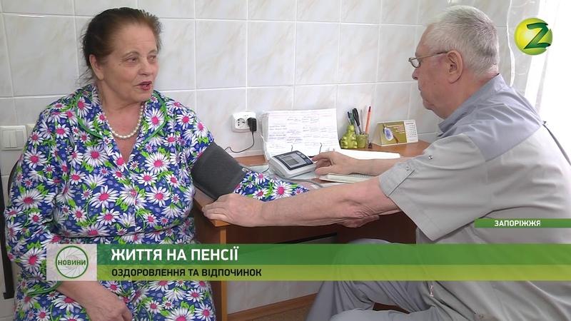 Корисний відпочинок для запорізьких пенсіонерів...