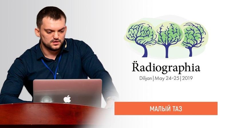 Астемир Байсангуров Ошибки МР диагностики рака предстательной железы