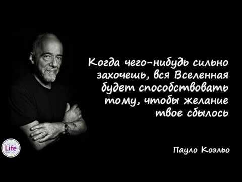 Пауло Коэльо 15 вдохновляющих цитат