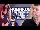 О Евровидении, пенсии от Голиковой и царстве Путина / ЗАУГЛОМ
