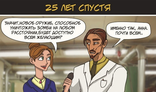 Злопамятность Иллюстратор: Losj