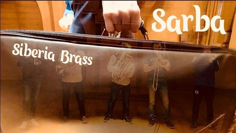 SARBA SIBERIA BRASS Сырба Два Молдавских танца Сибирь Брасс brass dance sarba