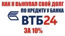 ✓ Как я выкупал свой долг по кредиту в банке ВТБ24 Договор цессии долга по кредиту ВТБ24