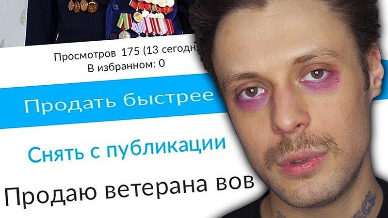ПРОДАЮ ВЕТЕРАНА НА АВИТО   AVITO ПРАНК 9