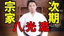 Hakko ryu 八光流柔術三代目 奥山貴士が語る継承への想い