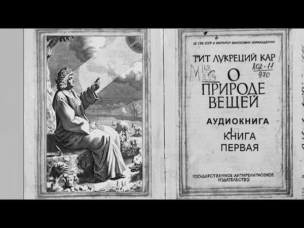 1 Тит Лукреций Кар О природе вещей Книга первая Аудиокнига