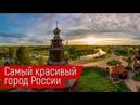 Суздаль. Самый красивый город России. История города🔥Золотое кольцо