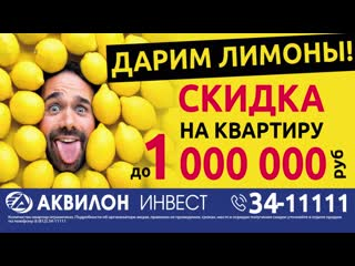 Дарим лимоны! Скидки до 1 млн рублей на квартиры Аквилон Инвест в Петербурге!