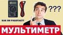 Мультиметр. 10 советов как пользоваться мультиметром.