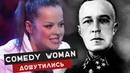 Comedy Woman ПОСМЕЯЛИСЬ НАД ГЕРОЕМ Советского Союза. Генерал Дмитрий Карбышев