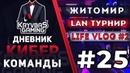 ДКК 25 LAN турнир в Житомире часть 2 Первый Игровой День