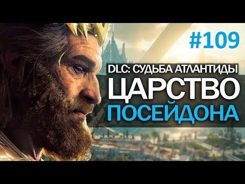 Прохождение Assassin's Creed ► DLC Судьба Атлантиды Часть 109 Да будет свет