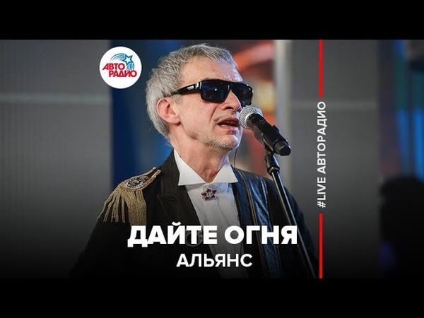 🅰️ Альянс - Дайте Огня (LIVE Авторадио)