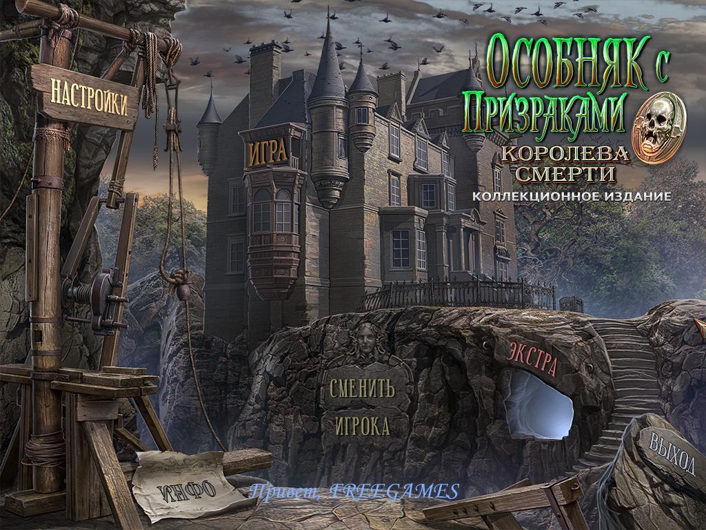 Особняк с призраками 2: Королева смерти. Коллекционное издание | Haunted Manor 2: Queen Of Death CE (Rus)