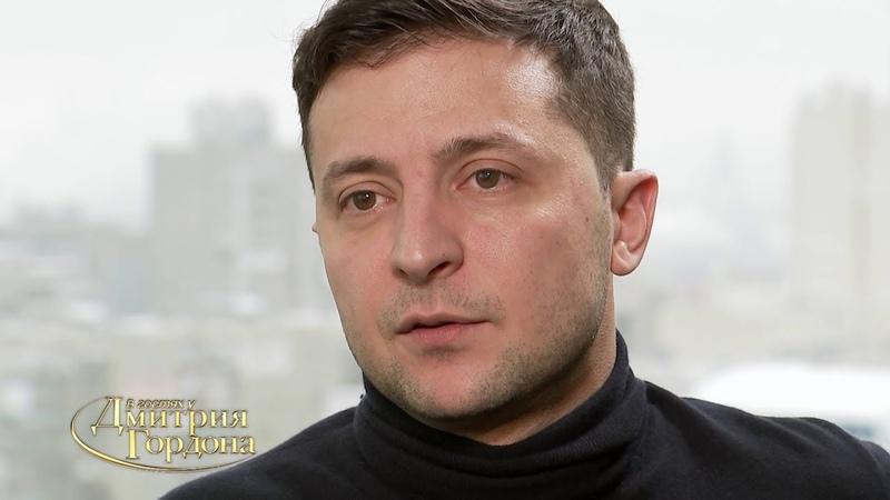 Владимир Зеленский. 23. В гостях у Дмитрия Гордона (2018)