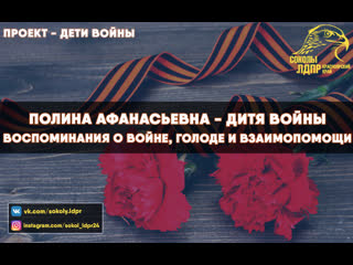 Воспоминания о войне, голоде и взаимопомощи - Полина Афанасьевна - дитя войны - Проект