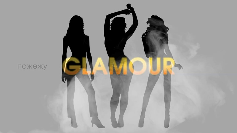 GLAMOUR - ПОЖЕЖА (Lyric Video)