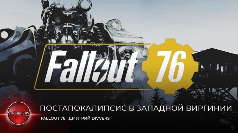 Постапокалипсис в Западной Вирджинии 20 (Fallout 76)