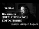 Введение в догматическое богословие часть 2 всего 3 части дьякон Андрей Кураев