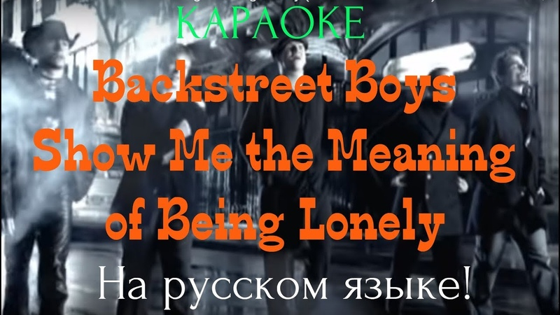 Backstreet Boys - Show Me The Meaning Of Being Lonely (karaoke НА РУССКОМ ЯЗЫКЕ)