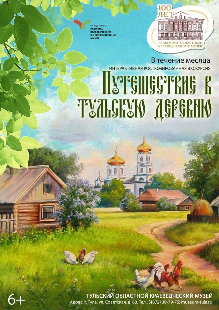 Афиша Тула Путешествие в Тульскую деревню!