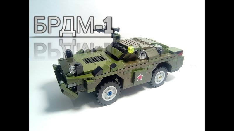 Обзор на БРДМ 1 BRDM 1 LEGO