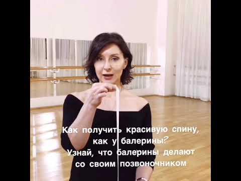 Как получить красивую спину, как у балерины?